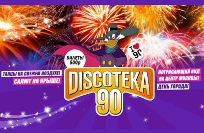 Большая Discoteka 90! Салют на крыше!