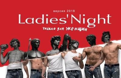 Ladies' Night. Только для женщин. Версия 2018