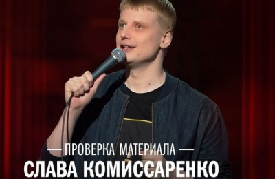 Stand Up шоу Закрытый Микроfон: проверочный концерт Славы Комиссаренко
