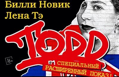 Рок-мюзикл «TODD». Специальный расширенный показ!