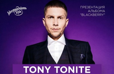 Tony Tonite. Презентация альбома «Blackberry»