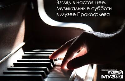 Аб.24 Взгляд в настоящее. Музыкальные субботы в музее Прокофьева.Диалоги двух столиц