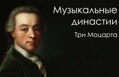 Аб. №27 Музыкальные династии. Три Моцарта