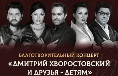 Благотворительный концерт «Д. Хворостовский и друзья — детям»