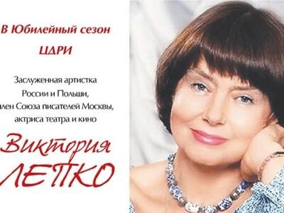 Виктория Лепко «Случай изжизни своими словами»