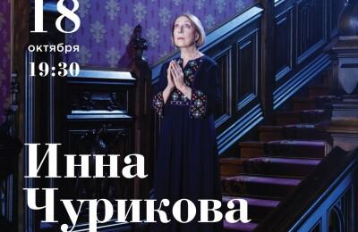 Инна Чурикова + Дмитрий Быков. Литература про меня