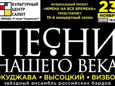 """""""Песни нашего века"""". Окуджава. Высоцкий. Визбор."""