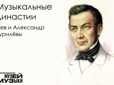 Аб.№27 Музыкальные династии. Лев и Александр Гурилёвы