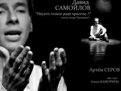 Самойлов. Память