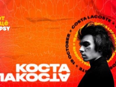 GIPSY LATE NIGHT SHOWS: Коста Лакоста
