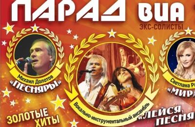 Парад ВИА 70-80 г.