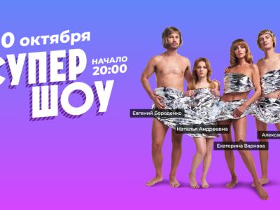 Супер-шоу