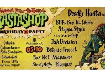 Большой регги-фестиваль «Rastashop 15»