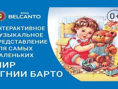 Мир Агнии Барто