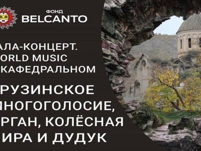 Гала-концерт. Грузинское многоголосие, орган, колёсная лира и дудук