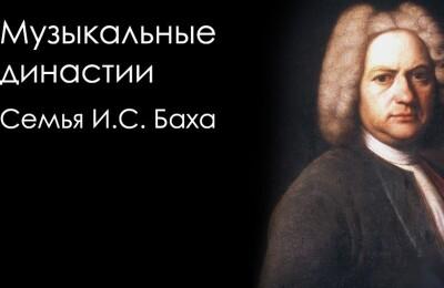 Аб.№27 Музыкальные династии. Семья И.С.Баха