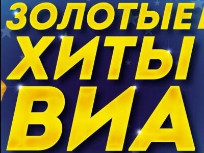 """""""Золотые хиты ВИА"""""""