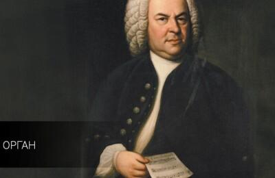 Органная музыка  от Баха до джаза