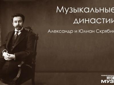 Аб.№27 Музыкальные династии. Александр и Юлиан Скрябины
