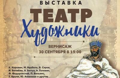 """Выставка """"Театр. Художники"""""""