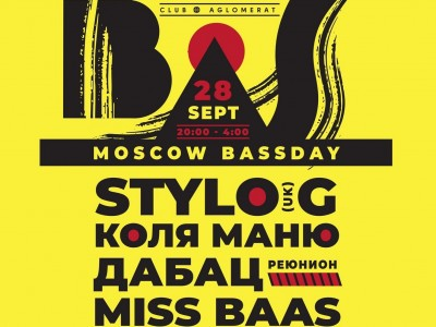 Moscow BassDay: Stylo G (UK), Коля Маню, Miss Baas и др.