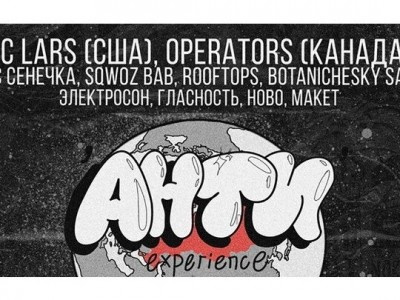Анти| experience 2019