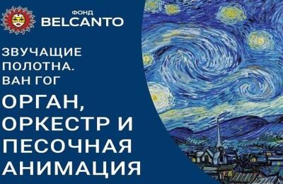 Ван Гог. Орган, оркестр и песочная анимация
