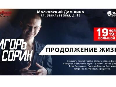 Игорь Сорин «Продолжение Жизни»