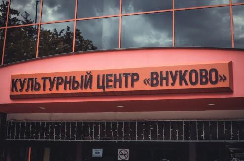 КЦ Внуково
