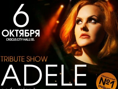 Adele Tribute show. Концерт-посвящение при участии «Хоумтаун Глори» (Великобритания)