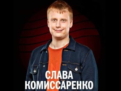 Stand Up Show Славы Комиссаренко