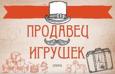 А.Шелыгин «Продавец игрушек»