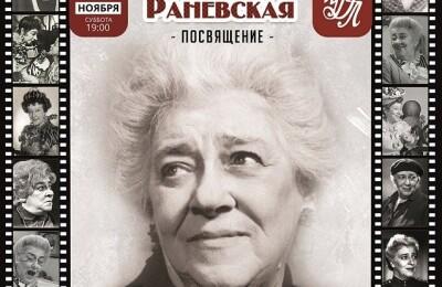 """Марина Неёлова и Елена Камбурова  """"Фаина Раневская. Посвящение"""""""