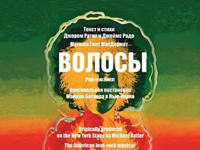 """Волосы"" Театр Стаса Намина"