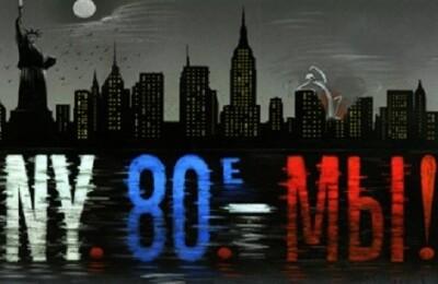 """Нью-Йорк.80-е.Мы!"" Театр Стаса Намина"