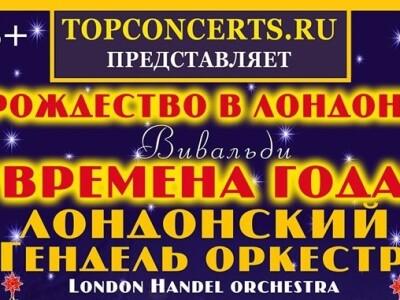 Лондонский Гендель-оркестр