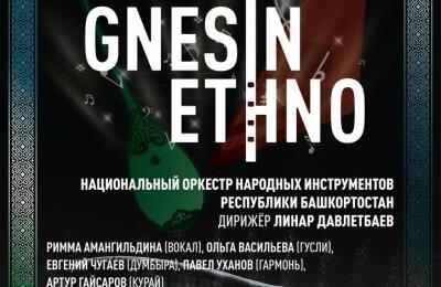 Gnesin Ethno