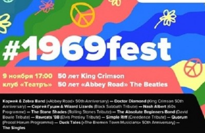 #1969fest