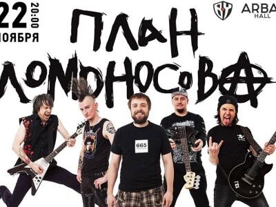План Ломоносова – «СДнюХОЙ! Большой осенний концерт»