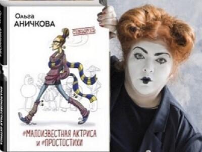 Презентация-концерт книги Ольги Аничковой «Малоизвестная актриса и простостихи»