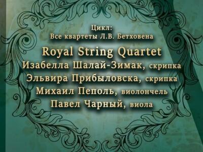 Камерные вечера в оранжерее. Цикл «Все квартеты Л. В. Бетховена». Royal String quartet