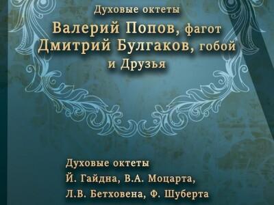 Камерные вечера в оранжерее. Валерий Попов, Дмитрий Булгаков