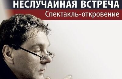"""Сергей Маковецкий """"Неслучайная встреча"""""""