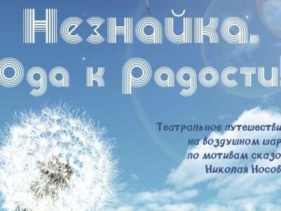 """Студийный спектакль """"Незнайка. Ода к Радости!"""" (Новая сцена: Хамовнический вал,2)"""