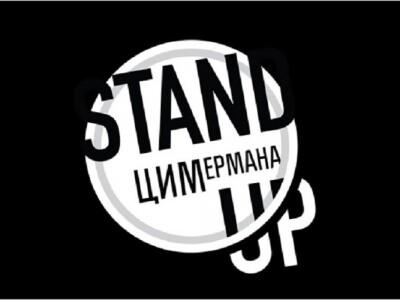 Stand Up Шоу ЦИМермана