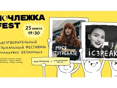 Ночлежка Fest: Муся Тотибадзе, IC3PEAK и др.