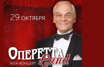 Оперетта Land