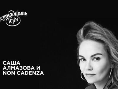 Саша Алмазова и Non Cadenza. Концерт в честь Дня Рождения группы
