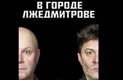 В городе Лжедмитрове