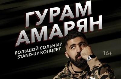Гурам Амарян — Сольный Stand-Up Концерт